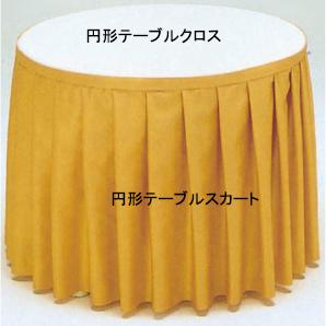 円形テーブルクロスφ1800用ホワイト