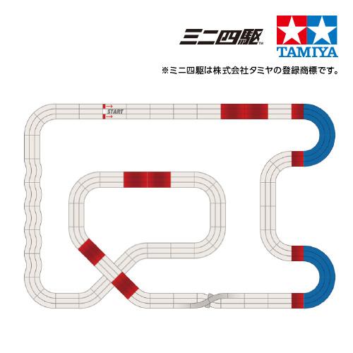 ミニ四駆ロングコースセット