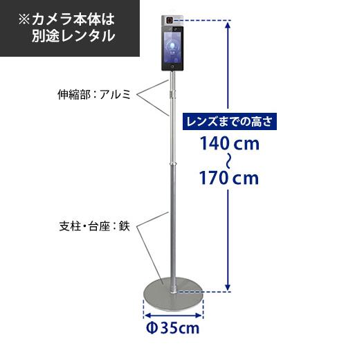 サーマルカメラタブレット型用自立スタンド