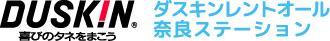 ダスキンレントオール奈良ステーション・ベビー用品レンタル